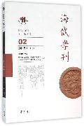 海岱学刊(20152总第16辑)