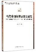 当代中国基督宗教史研究/中国哲学社会科学学科发展报告当代中国学术史系列/当代中国近代史研究系列