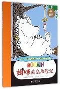 姆咪荒岛历险记(珍藏版)/托芙·扬松经典漫画
