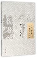 心太平轩医案/中国古医籍整理丛书