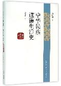 中华民族道德生活史(魏晋南北朝卷)(精)