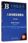 上海传媒发展报告(2016)/上海蓝皮书