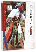 中国节日志(纳顿节)