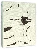 象界(上海当代艺术家巡礼)(精)