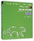 第三极的原住民(藏狐)(精)/中国珍稀物种探秘丛书
