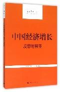 中国经济增长(反思与展望)/学术月刊丛书