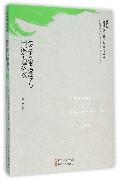 社会主义市场经济与国家治理体系/马克思主义视野下的国家治理丛书