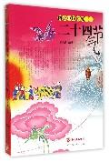 图说中国传统二十四节气