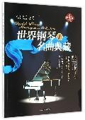 世界钢琴名曲典藏(1)