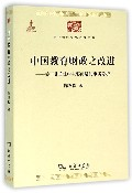 中国教育财政之改进--关于其重建中主要问题的事实分析/中华现代学术名著丛书
