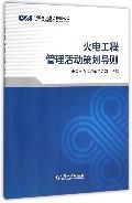火电工程管理活动策划导则(附光盘)