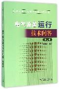 电气设备运行技术问答(第2版)/火力发电工人实用技术问答丛书