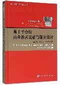 基于平台的商业模式创新与服务设计(精)/管理学精品学术著作丛书