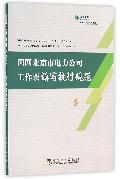 国网北京市电力公司工作票填写执行规范