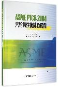 ASMEPTC6-2004汽轮机性能试验规程(精)