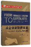 从企业家到资本家--中小企业新三板挂牌操作指南