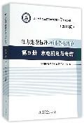 电力建设标准培训考核清单(第9册水电机电与金结2015版)/创建电力优质工程策划与控制7系列丛书