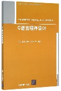 C语言程序设计(21世纪普通高校计算机公共课程规划教材)