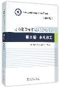 电力建设标准培训考核清单(第8册水电水工2015版)/创建电力优质工程策划与控制7系列丛书