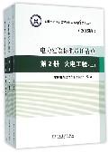 电力建设标准责任清单(第2册火电工程上中下2015版)/创建电力优质工程策划与控制6系列丛书