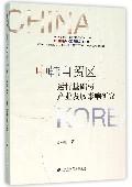 中韩自贸区运行基础与产业发展影响研究