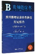 贵州国有企业社会责任发展报告(2015版2014-2015)/贵州蓝皮书