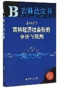 2016年吉林经济社会形势分析与预测(2016版)/吉林蓝皮书