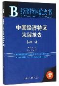 中国经济特区发展报告(2015版)/经济特区蓝皮书