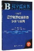 2016年辽宁经济社会形势分析与预测(2016版)/辽宁蓝皮书