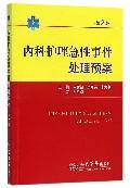 内科护理急性事件处理预案(第2版)