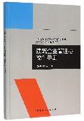 建筑企业管理与操作手册(精)