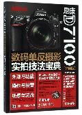 尼康D7100数码单反摄影实拍技法宝典(附光盘超值版)