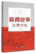 新闻纷争处置方略/大舆情丛书