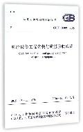 氨纶设备工程安装与质量验收规范(GB\T51109-2015)/中华人民共和国国家标准