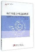 和声风格分析基础教程/21世纪音乐教育丛书