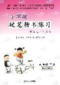 小学生硬笔楷书练习课标生字练习本(4下配人教版)