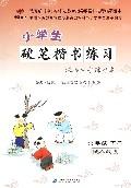 小学生硬笔楷书练习课标生字练习本(6下配人教版)