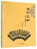 天保九如(故宫博物院典藏如意)