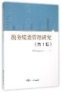 税务绩效管理研究(第1辑)