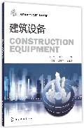 建筑设备(高职高专十二五规划教材)