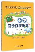 小学同步作文指导(小学3-6年级上下学期)