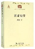 汉书窥管/中华现代学术名著丛书