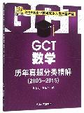 GCT数学历年真题分类精解(2003-20152016硕士学位研究生入学资格考试)