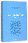 黑格尔法哲学原理导读/西方伦理学名著讲解丛书