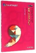 网络广告设计与制作(高职高专艺术设计类十三五规划教材)