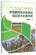 典型脆弱生态系统的适应技术体系研究(精)