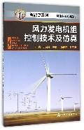 风力发电机组控制技术及仿真(风能专业规划教材)/新能源系列