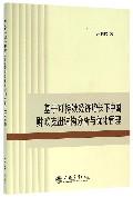 基于可持续经济增长下中国财政支出结构分析与优化管理
