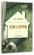 肉猪生态养殖/现代农业关键创新技术丛书