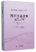 西洋乐器演奏技巧指导/高校艺术研究论著丛刊